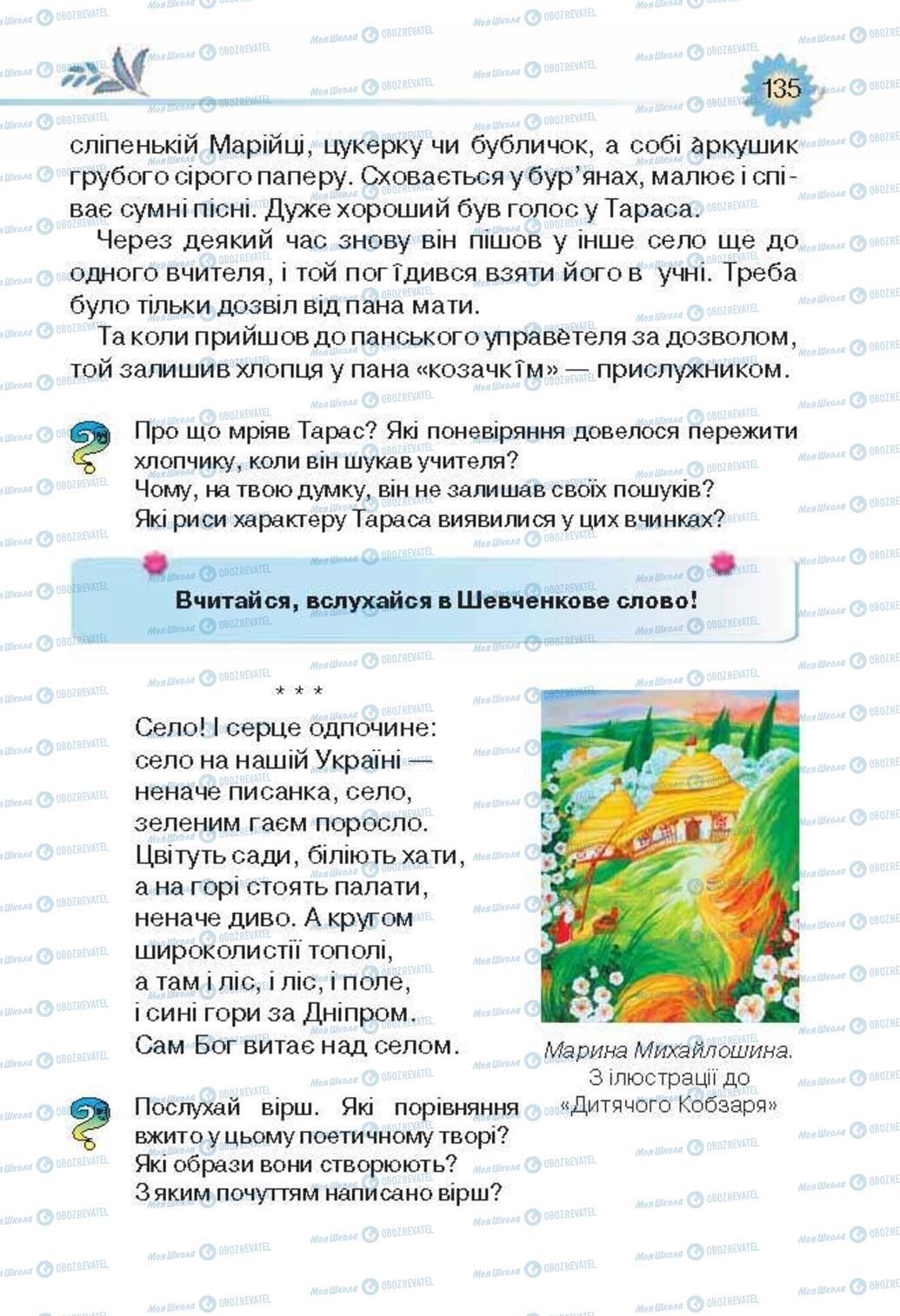 Учебники Укр лит 3 класс страница 135