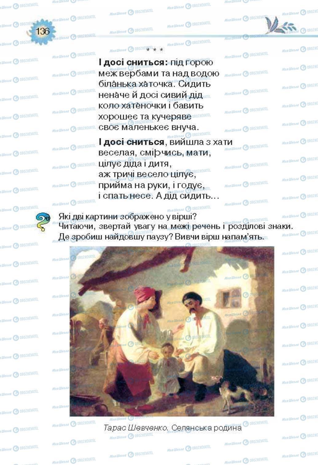 Учебники Укр лит 3 класс страница 136