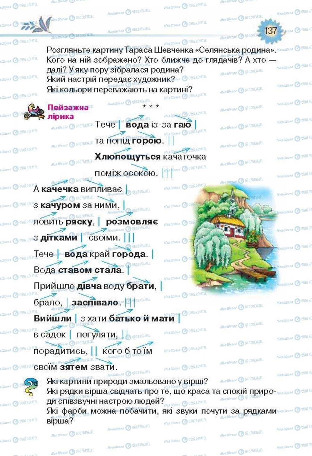 Учебники Укр лит 3 класс страница 137