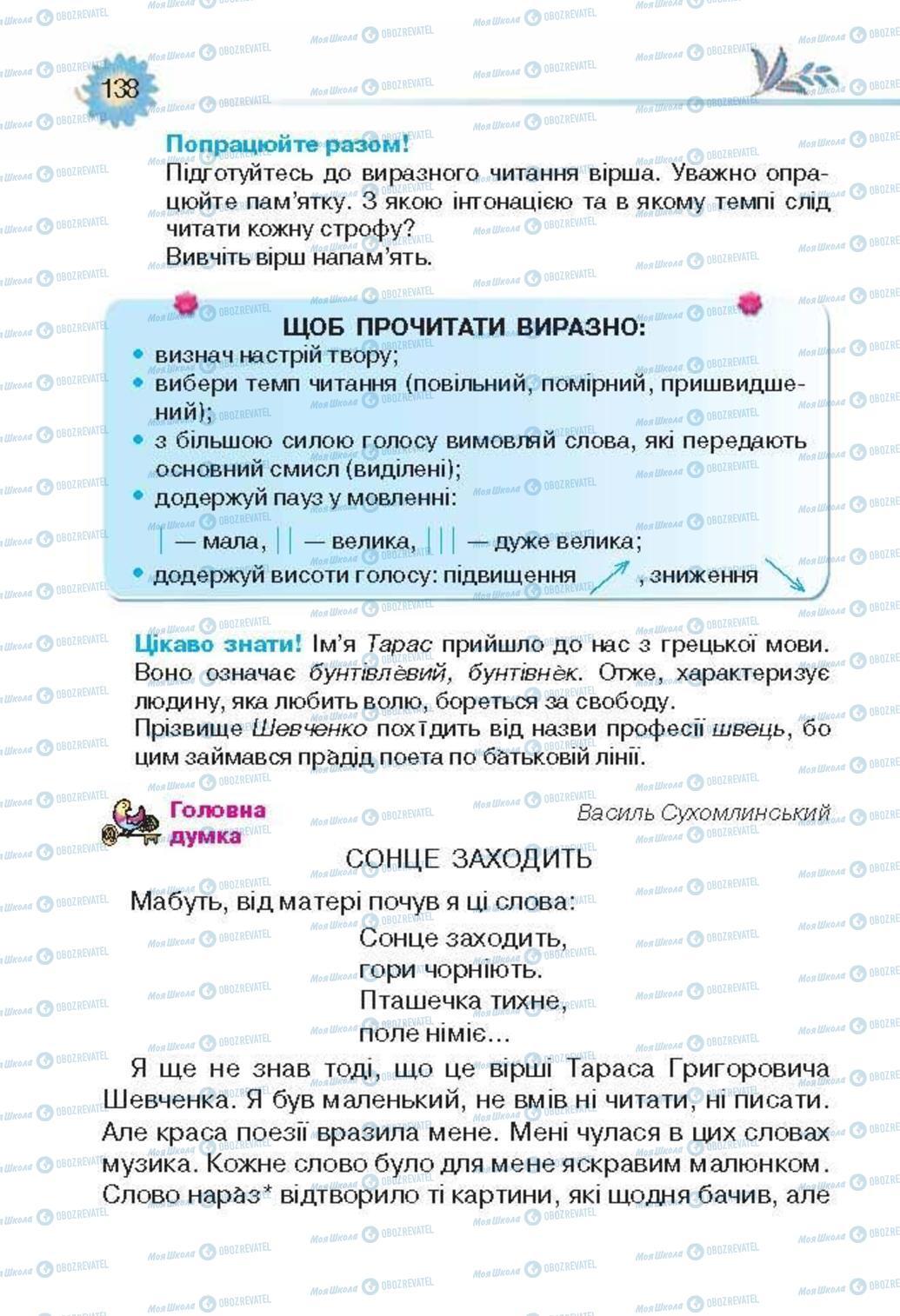 Учебники Укр лит 3 класс страница 138