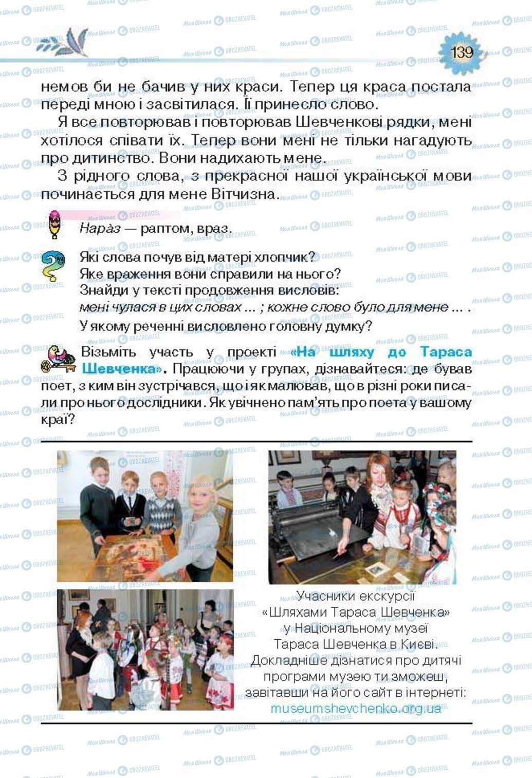 Учебники Укр лит 3 класс страница 139