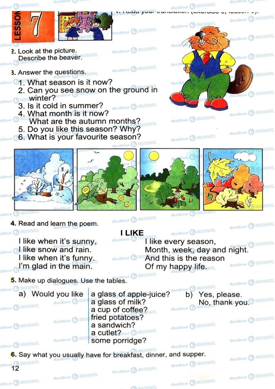 Підручники Англійська мова 4 клас сторінка 12