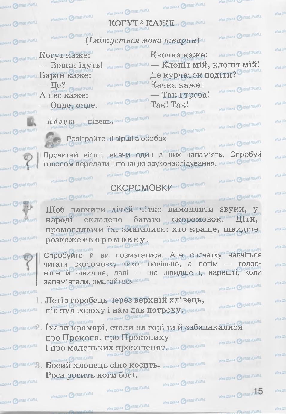 Підручники Читання 3 клас сторінка 15