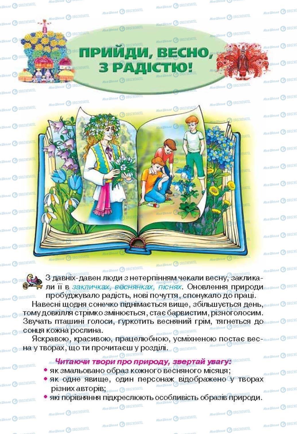 Учебники Укр лит 3 класс страница 159