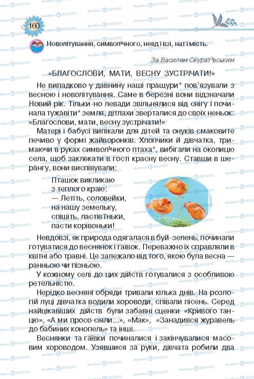 Учебники Укр лит 3 класс страница 160