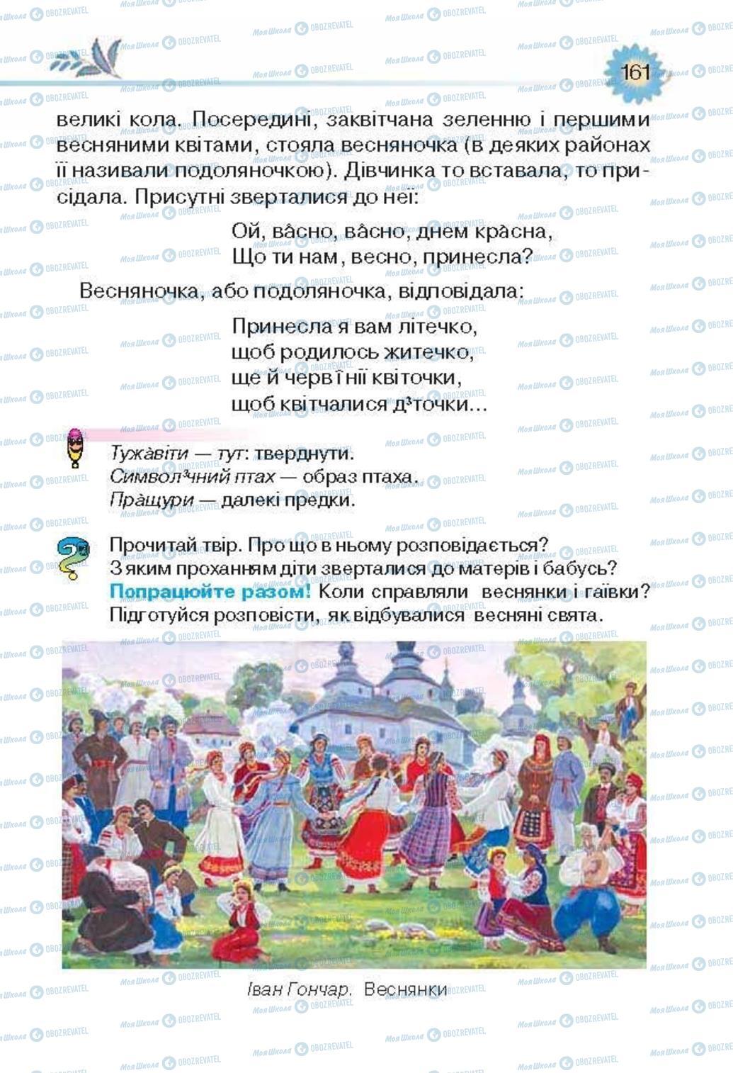 Учебники Укр лит 3 класс страница 161