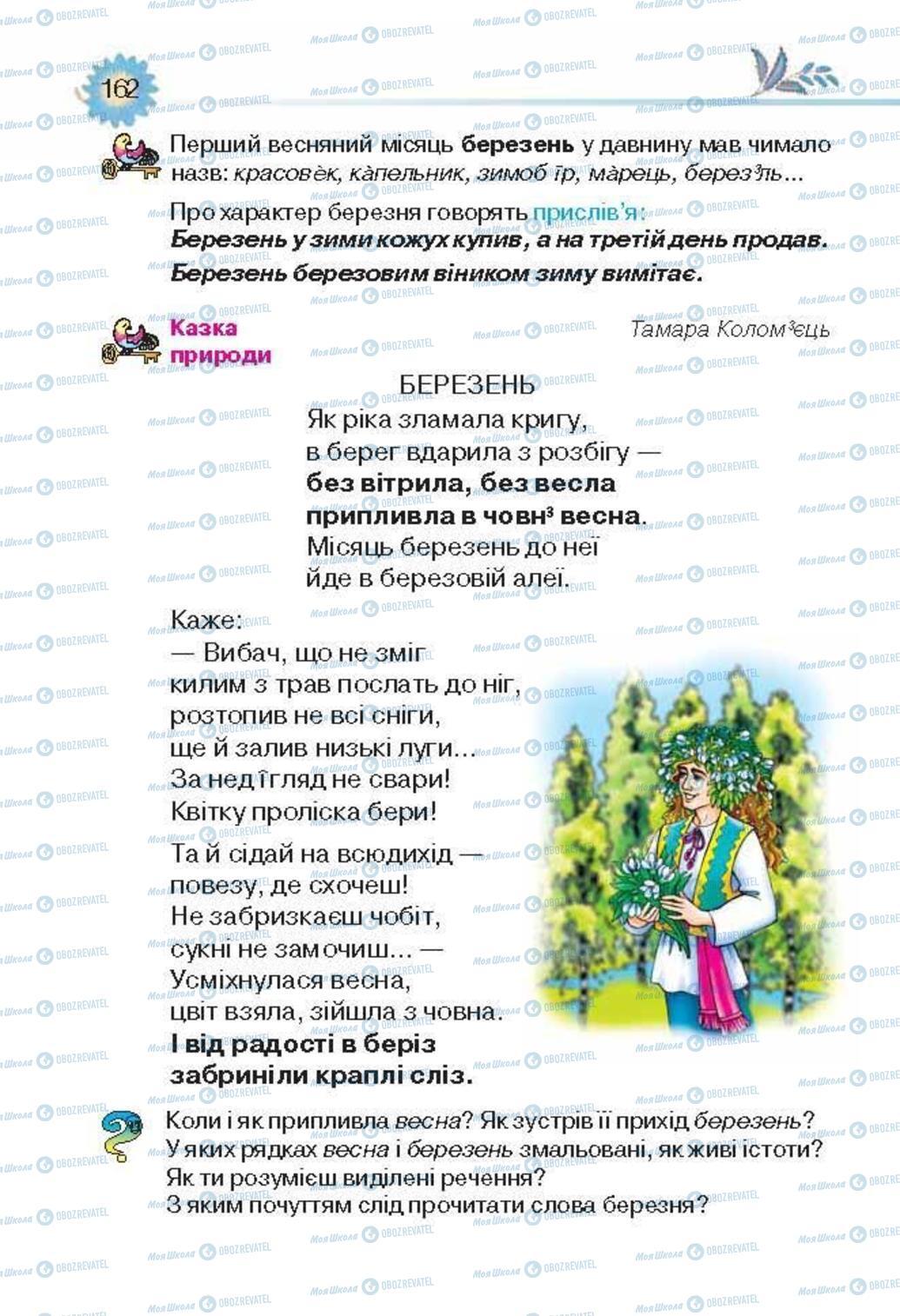 Учебники Укр лит 3 класс страница 162
