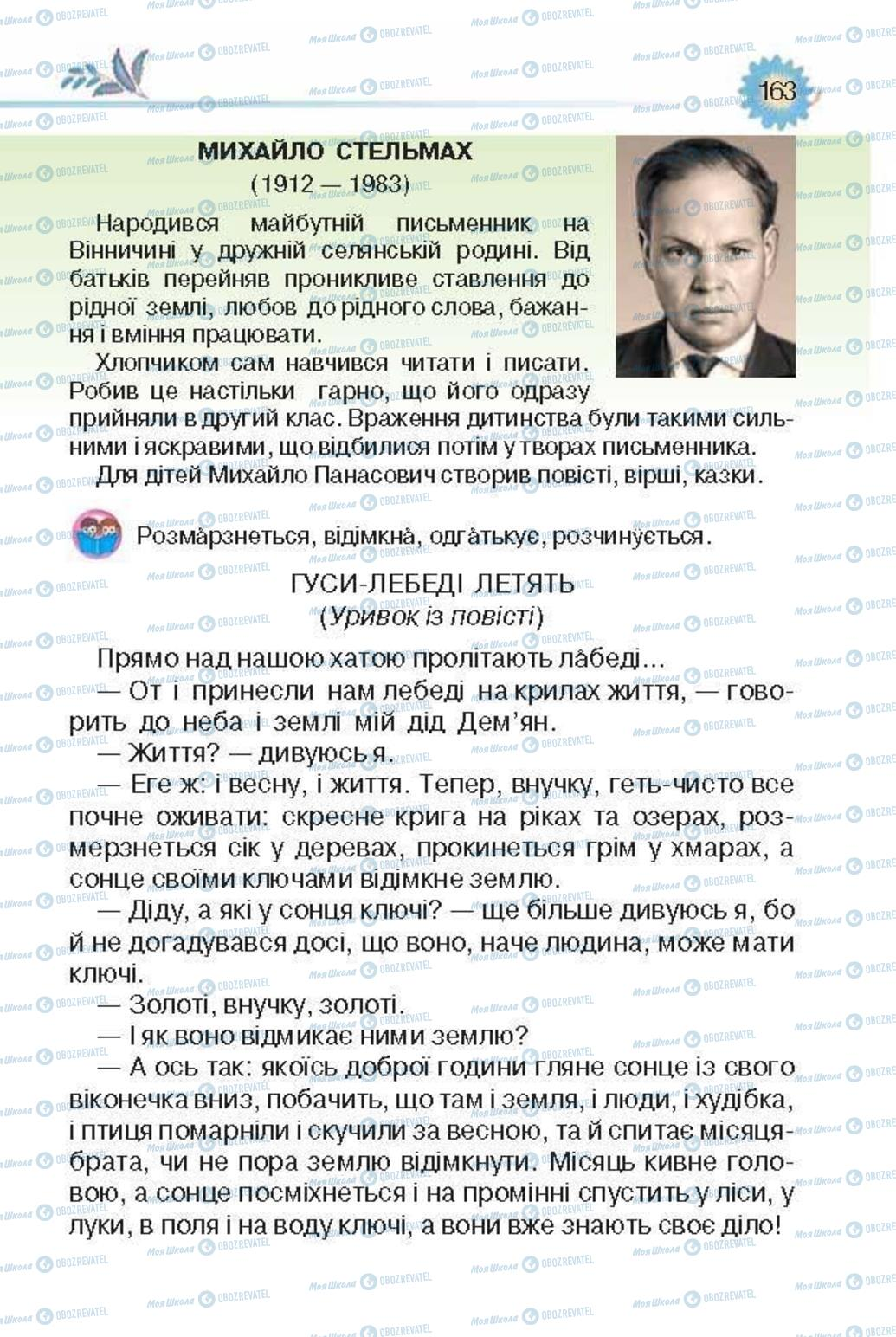 Учебники Укр лит 3 класс страница 163