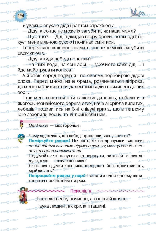 Учебники Укр лит 3 класс страница 164