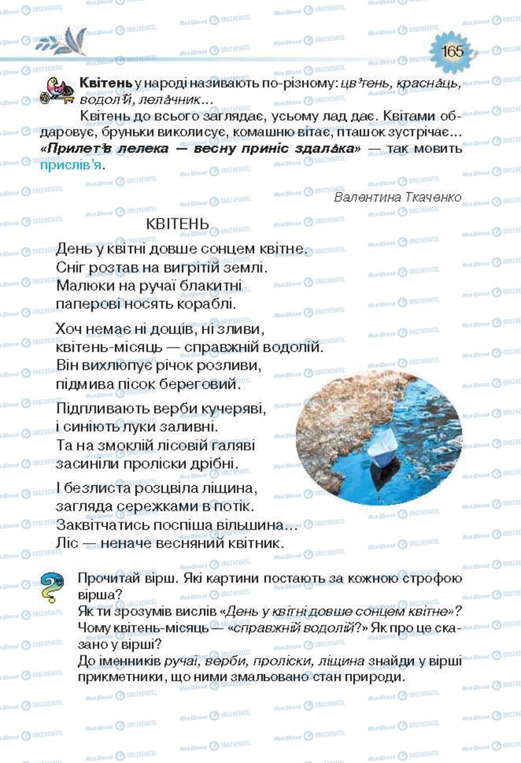 Учебники Укр лит 3 класс страница 165