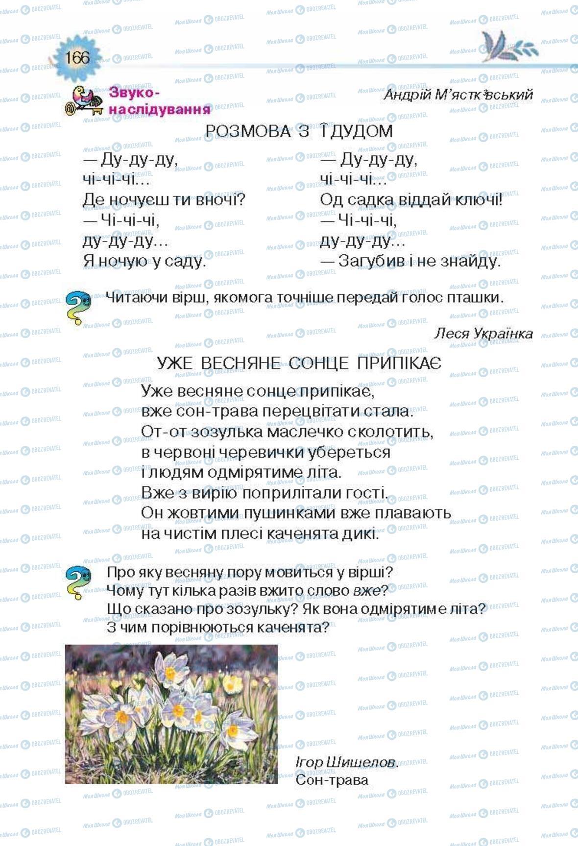 Учебники Укр лит 3 класс страница 166