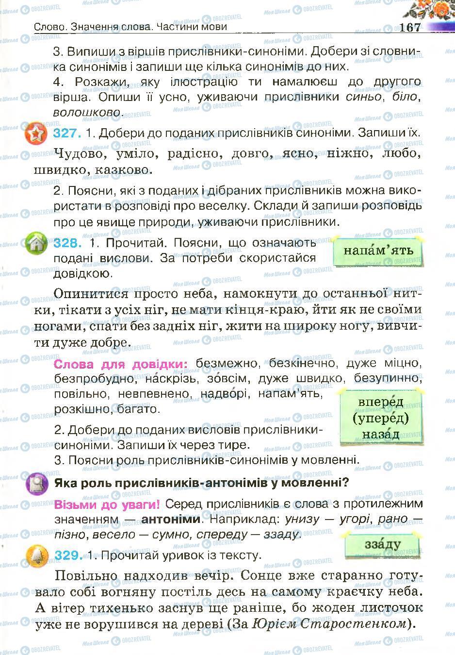 Підручники Українська мова 4 клас сторінка 167