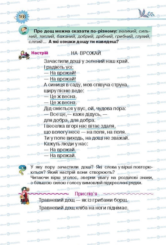 Учебники Укр лит 3 класс страница 168