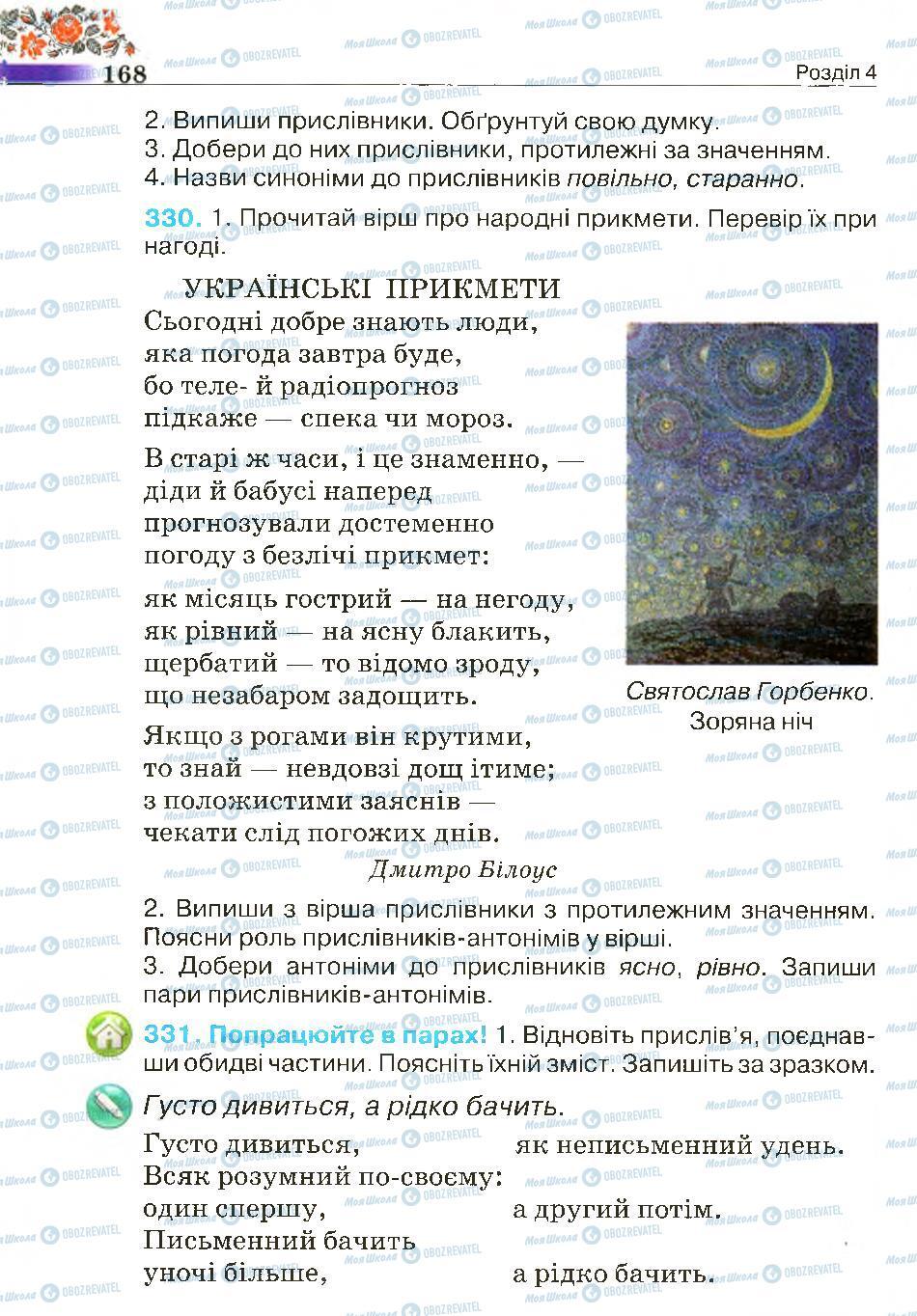 Підручники Українська мова 4 клас сторінка 168