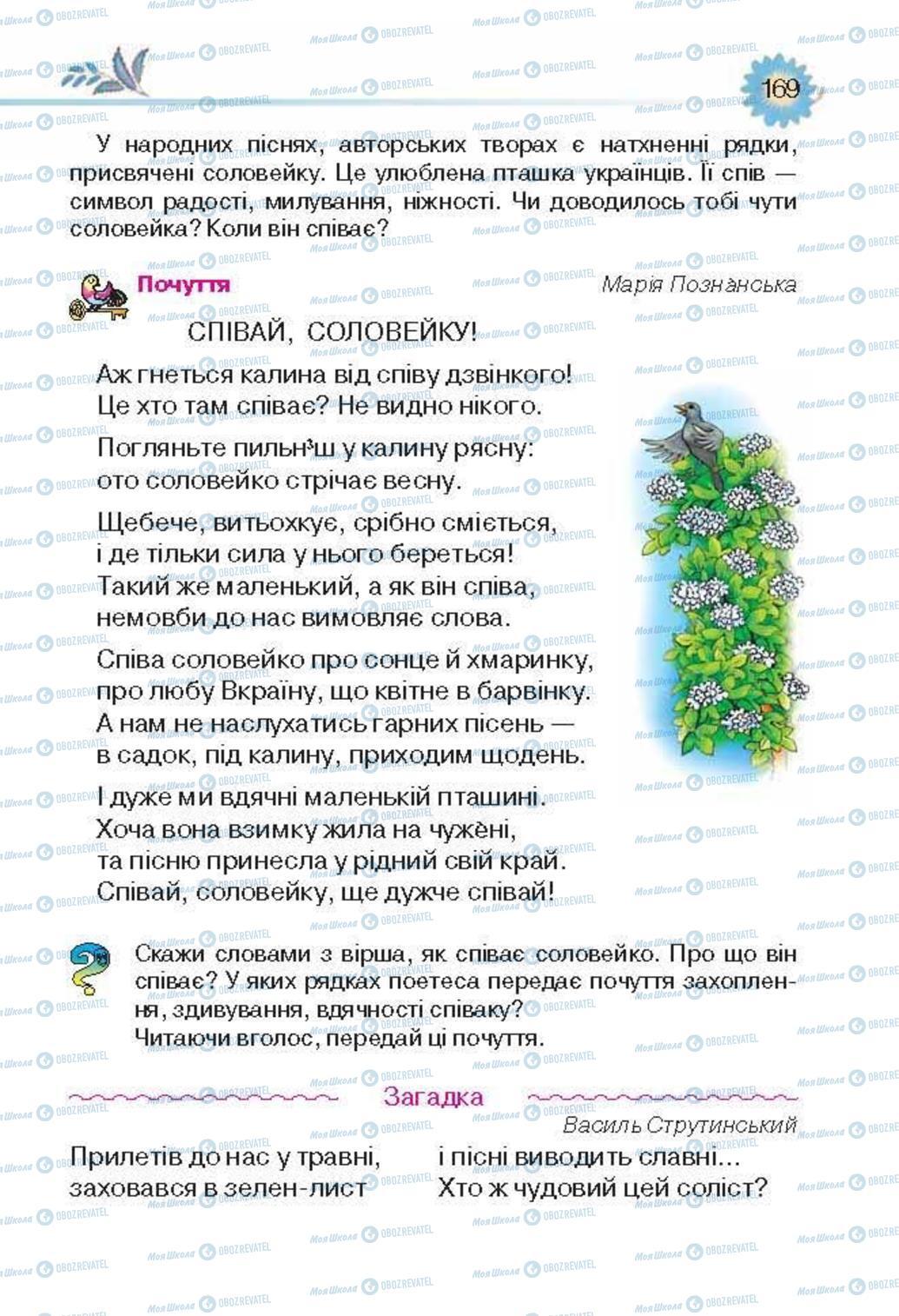 Учебники Укр лит 3 класс страница 169