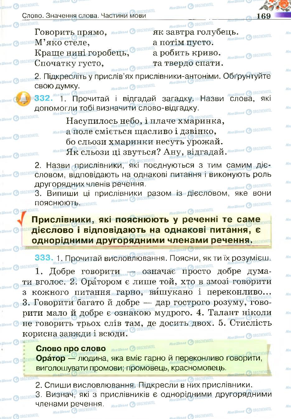 Підручники Українська мова 4 клас сторінка 169