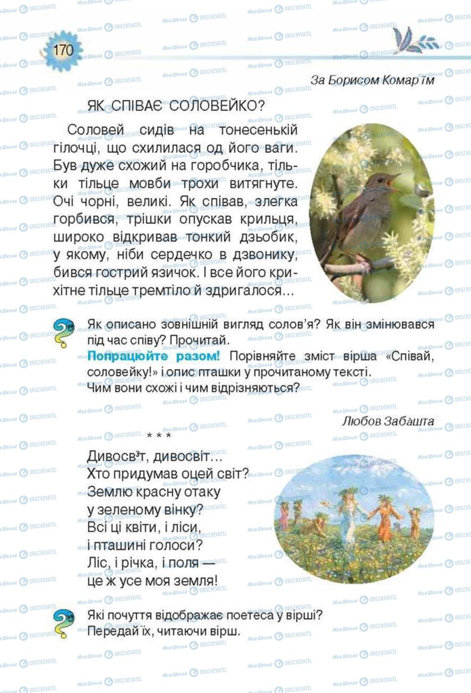 Учебники Укр лит 3 класс страница 170
