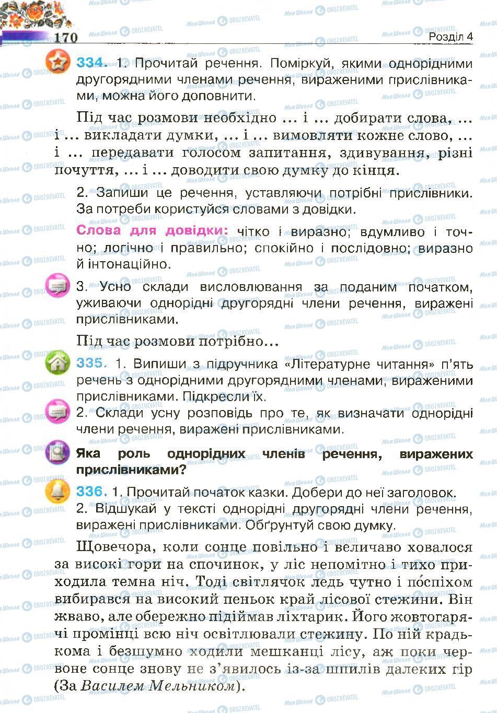 Підручники Українська мова 4 клас сторінка 170