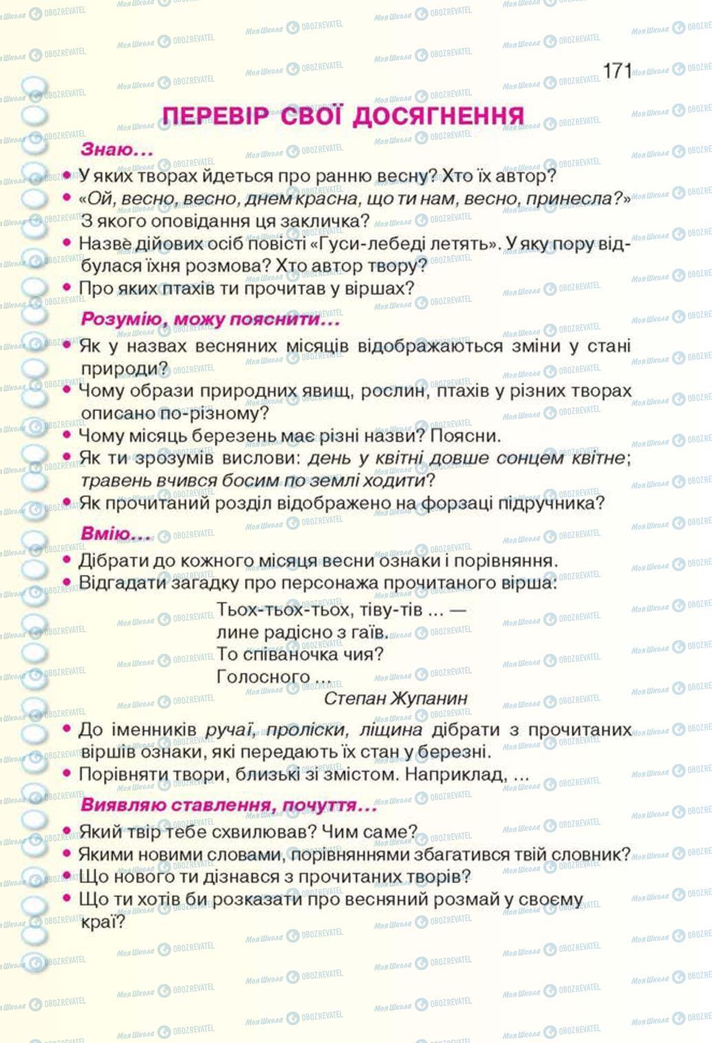 Учебники Укр лит 3 класс страница 171