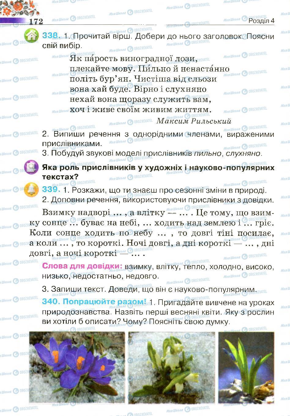 Підручники Українська мова 4 клас сторінка 172