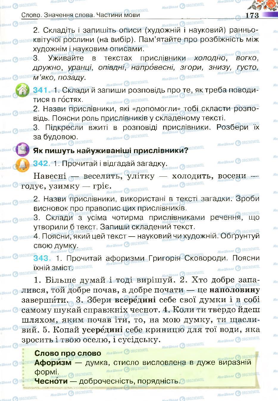 Підручники Українська мова 4 клас сторінка 173