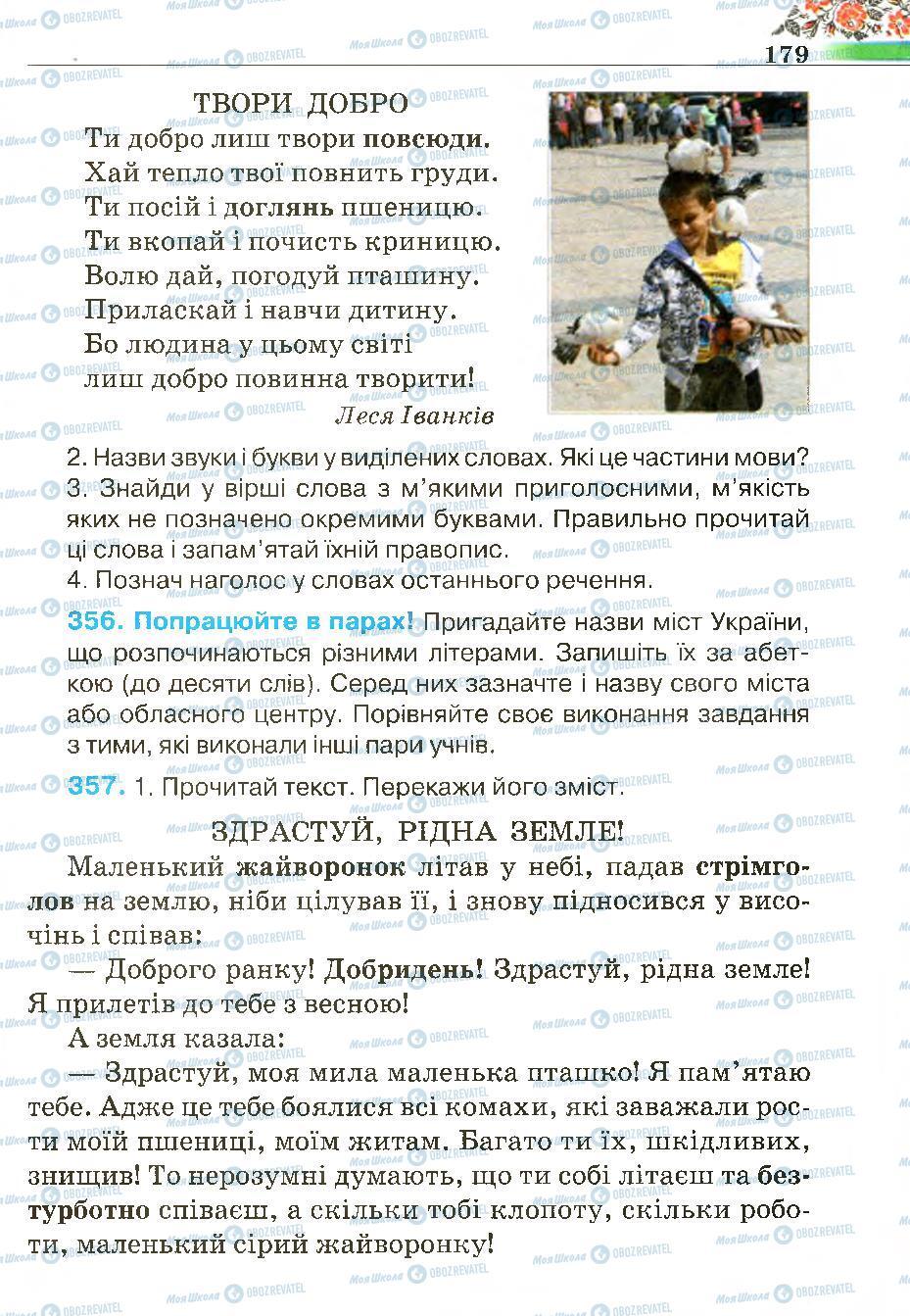 Підручники Українська мова 4 клас сторінка 179