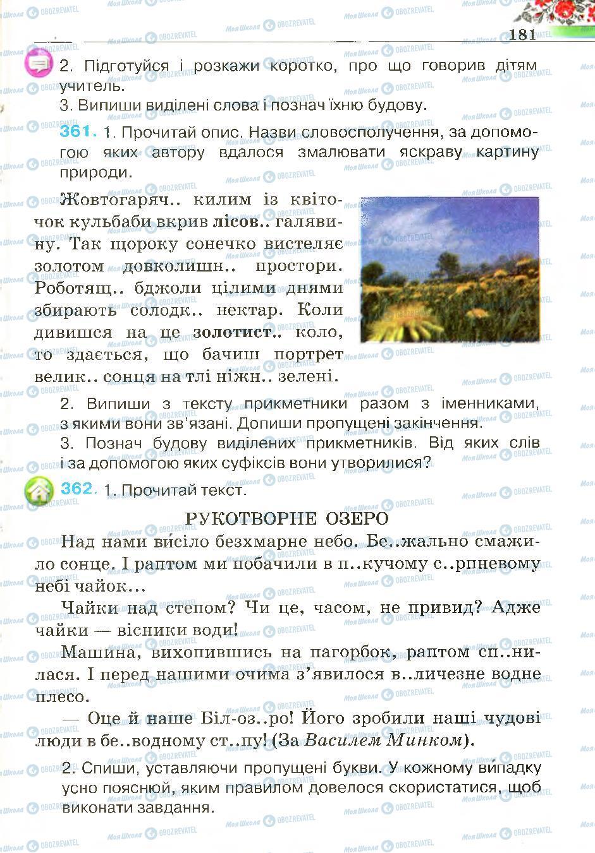 Підручники Українська мова 4 клас сторінка 181