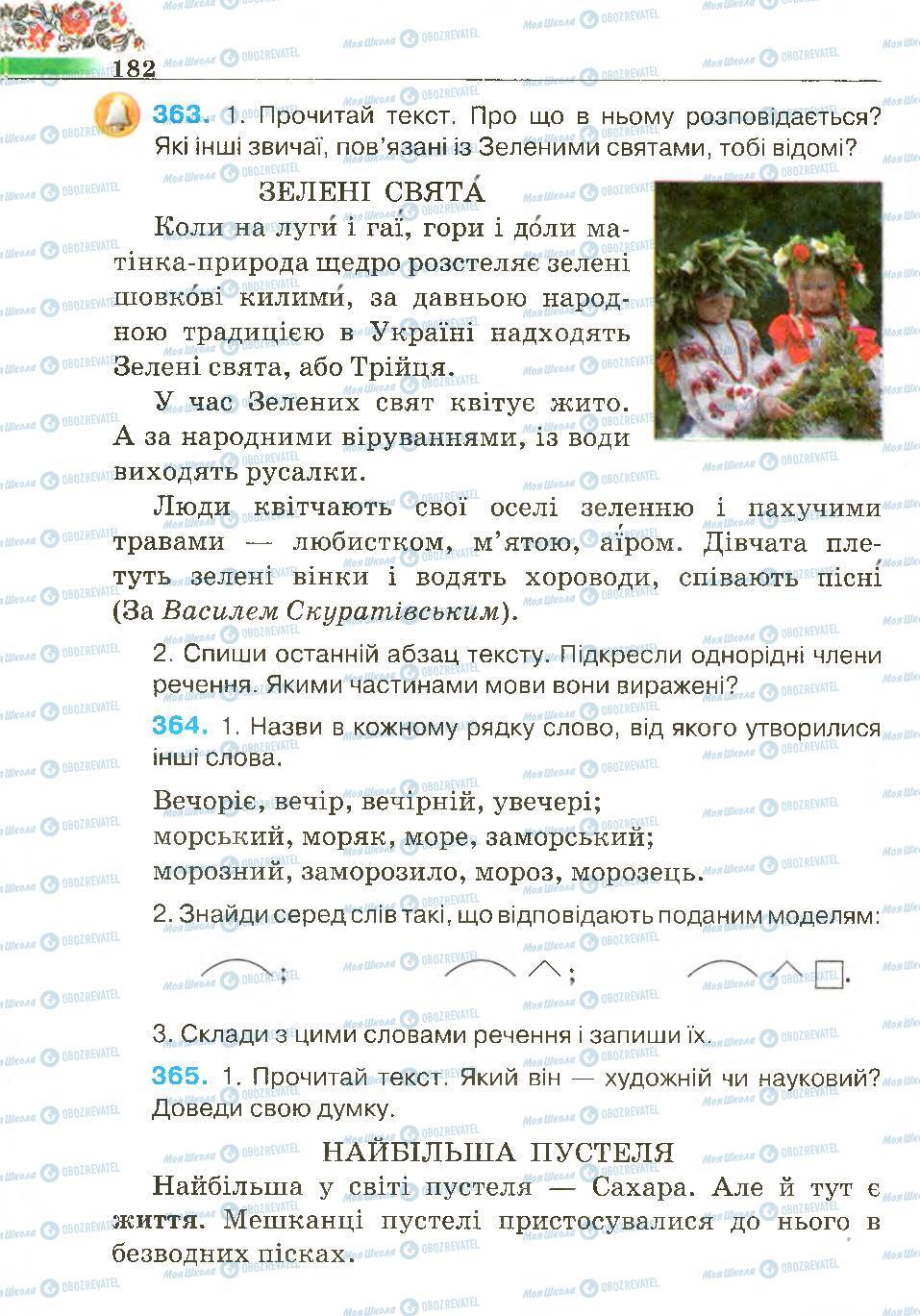 Підручники Українська мова 4 клас сторінка 182
