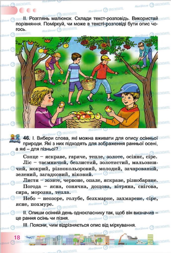 Підручники Українська мова 4 клас сторінка 18