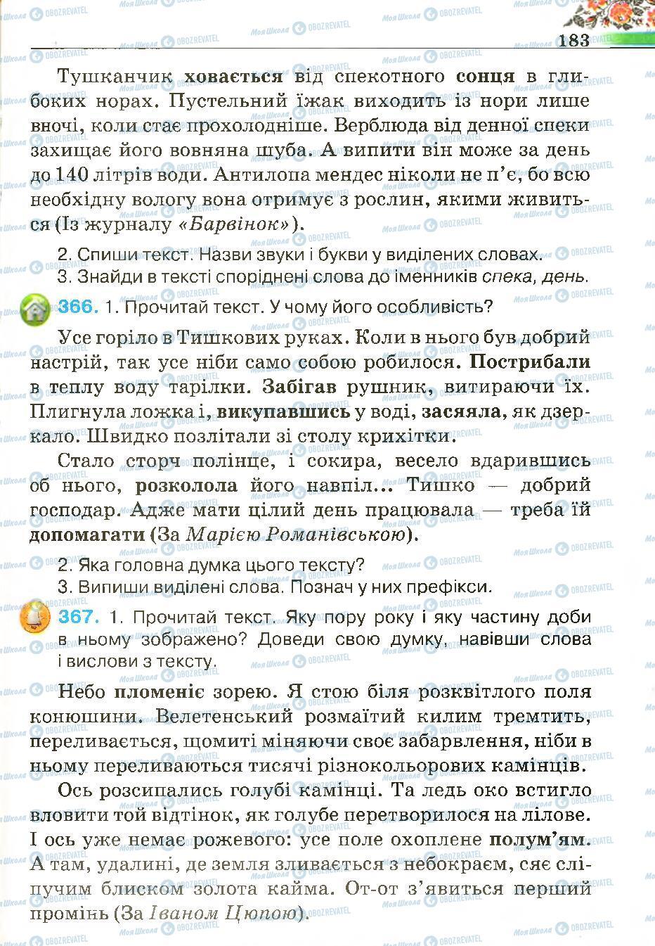 Підручники Українська мова 4 клас сторінка 183