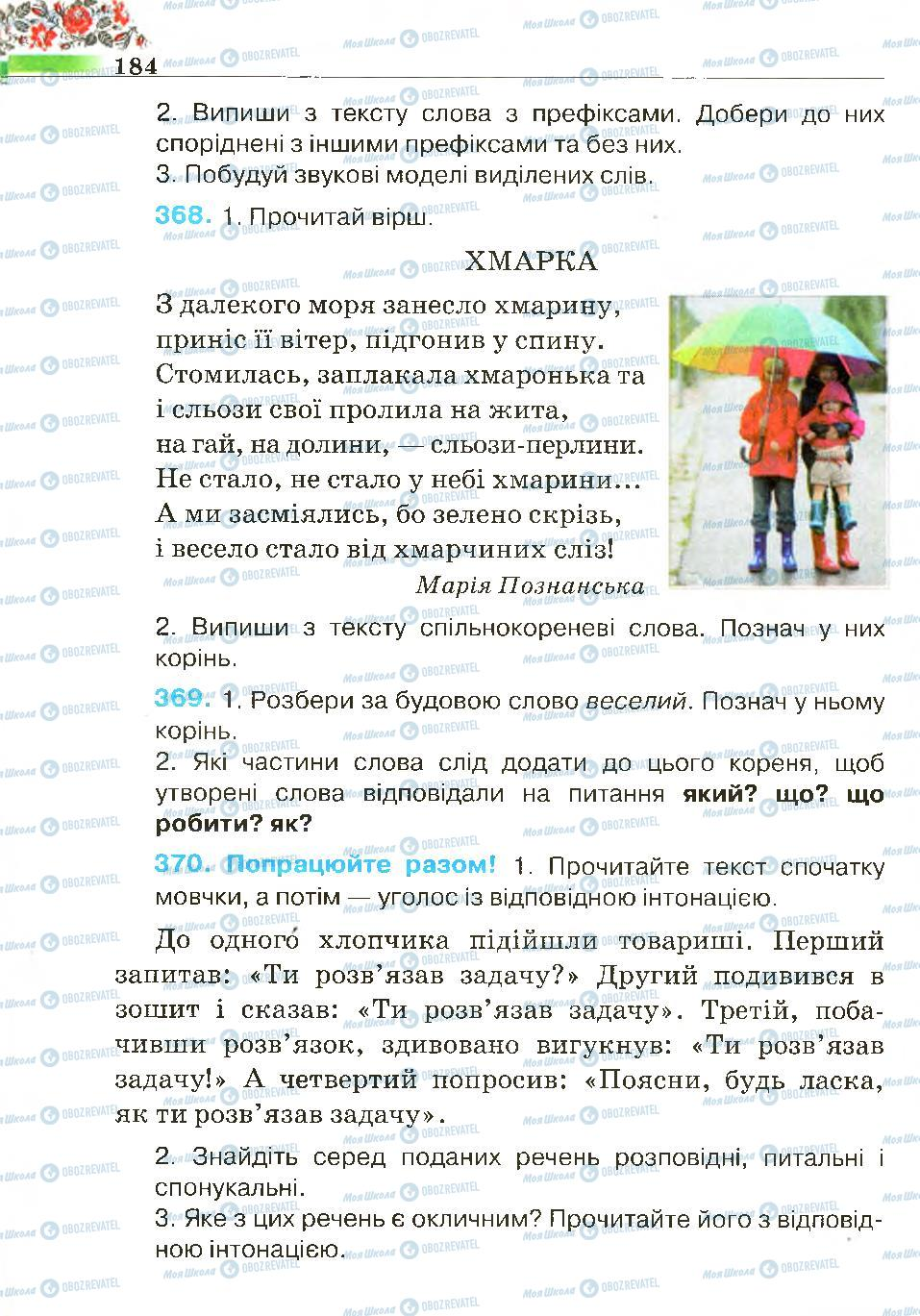Підручники Українська мова 4 клас сторінка 184