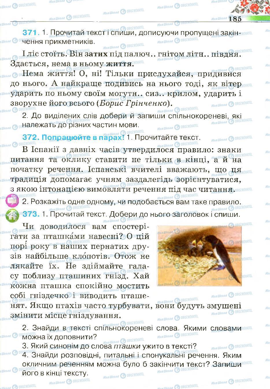 Підручники Українська мова 4 клас сторінка 185