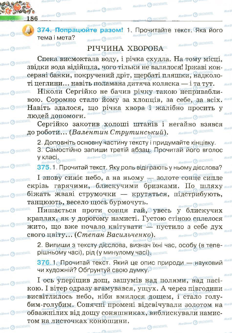 Підручники Українська мова 4 клас сторінка 186