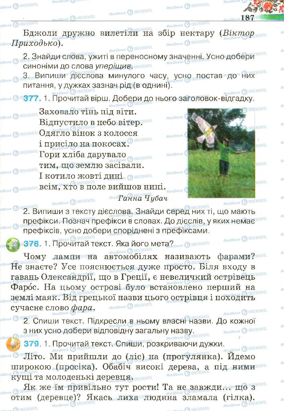 Підручники Українська мова 4 клас сторінка 187