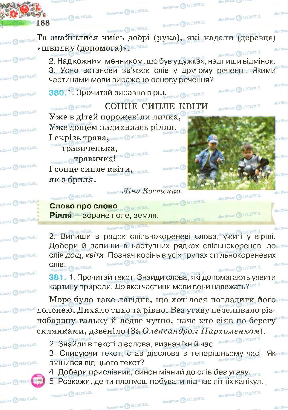 Підручники Українська мова 4 клас сторінка 188