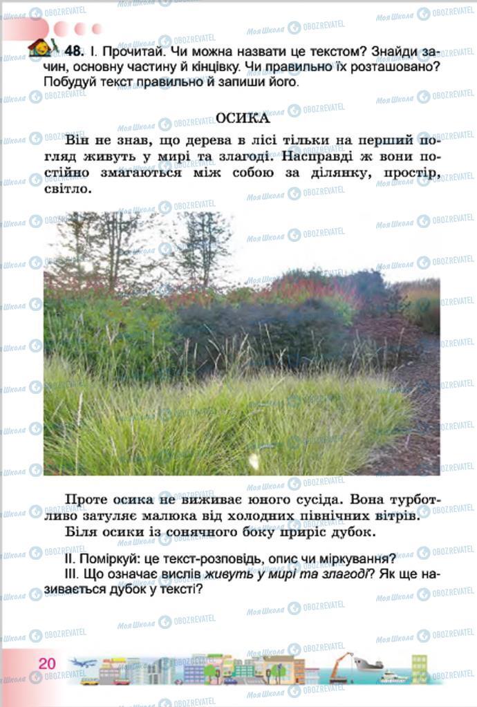 Підручники Українська мова 4 клас сторінка 20