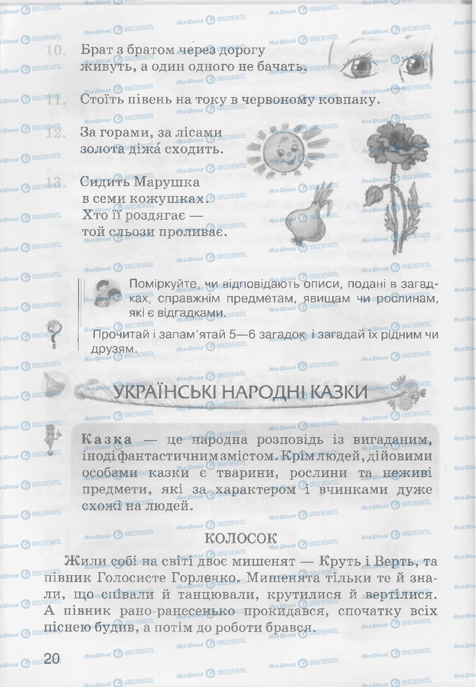 Підручники Читання 3 клас сторінка 20