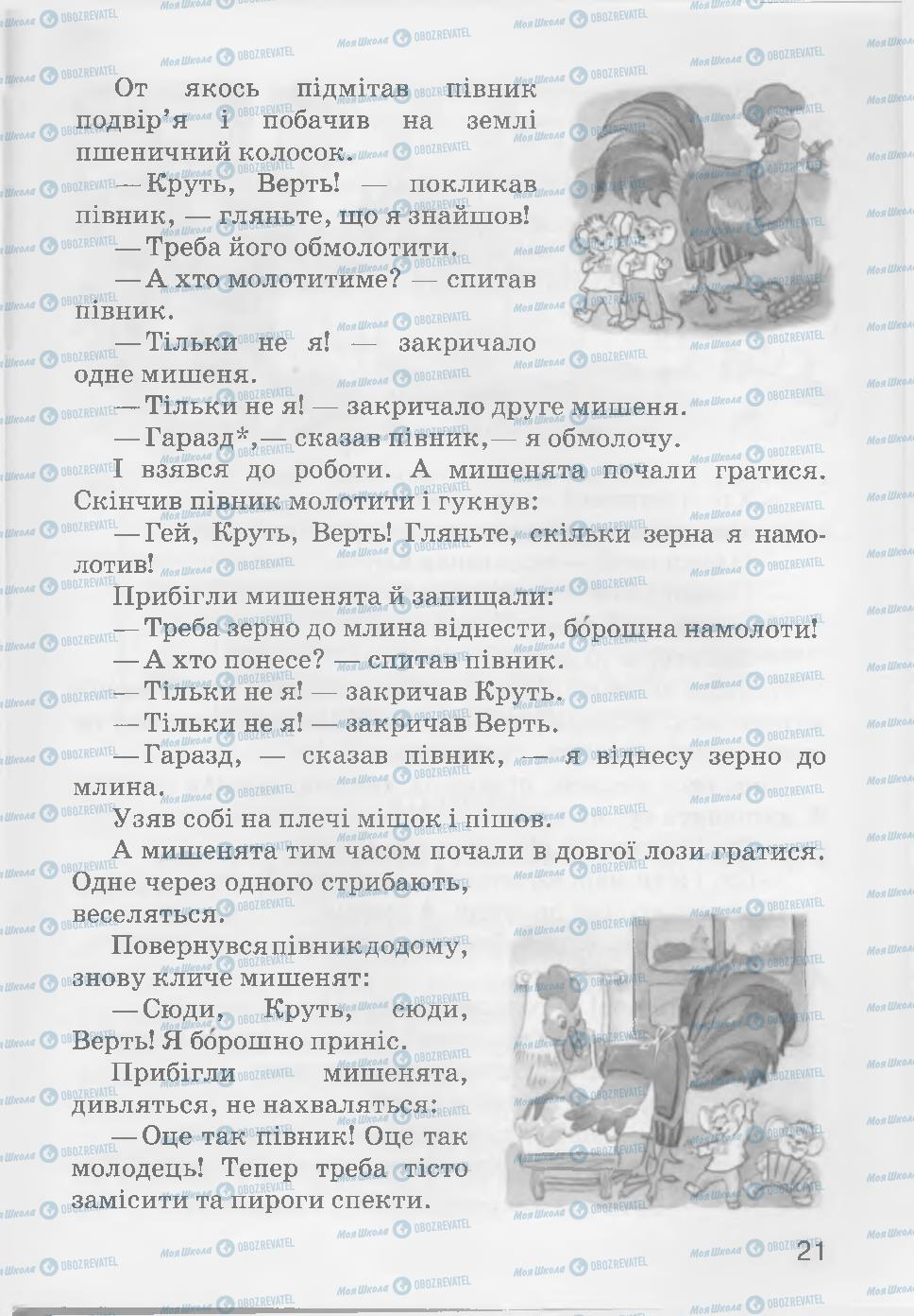 Підручники Читання 3 клас сторінка 21
