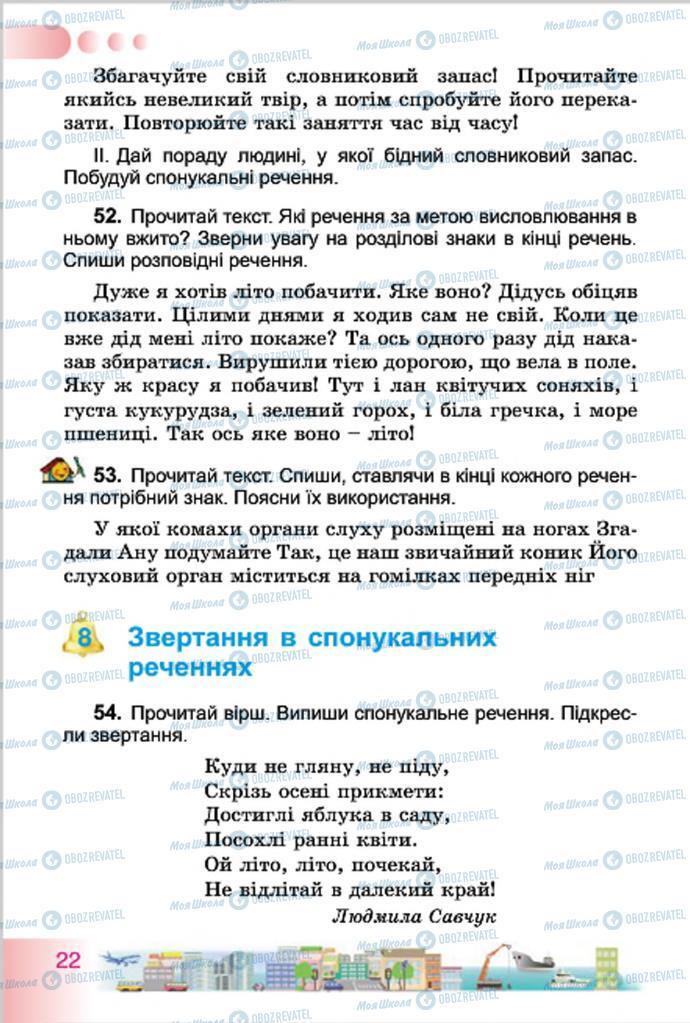 Підручники Українська мова 4 клас сторінка 22