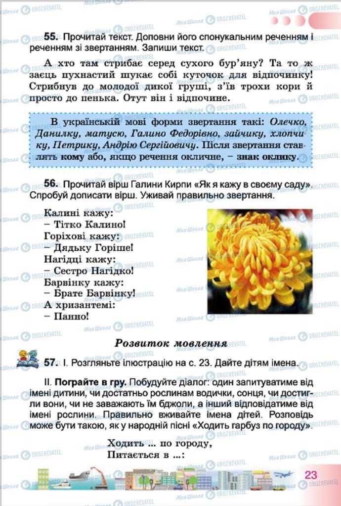 Підручники Українська мова 4 клас сторінка 23