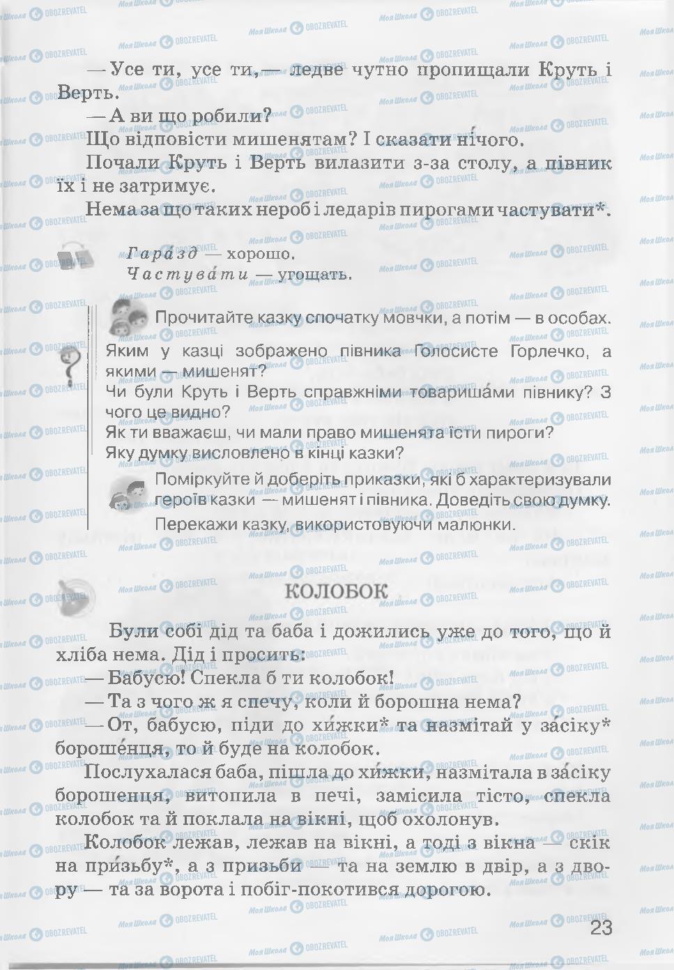 Підручники Читання 3 клас сторінка 23