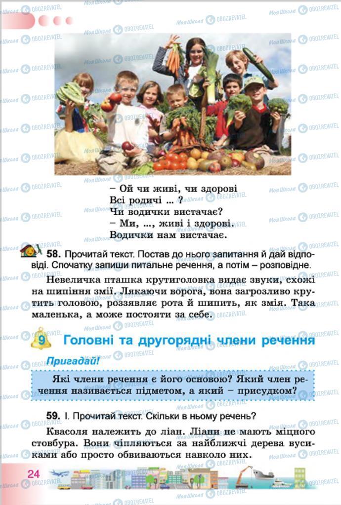Підручники Українська мова 4 клас сторінка 24