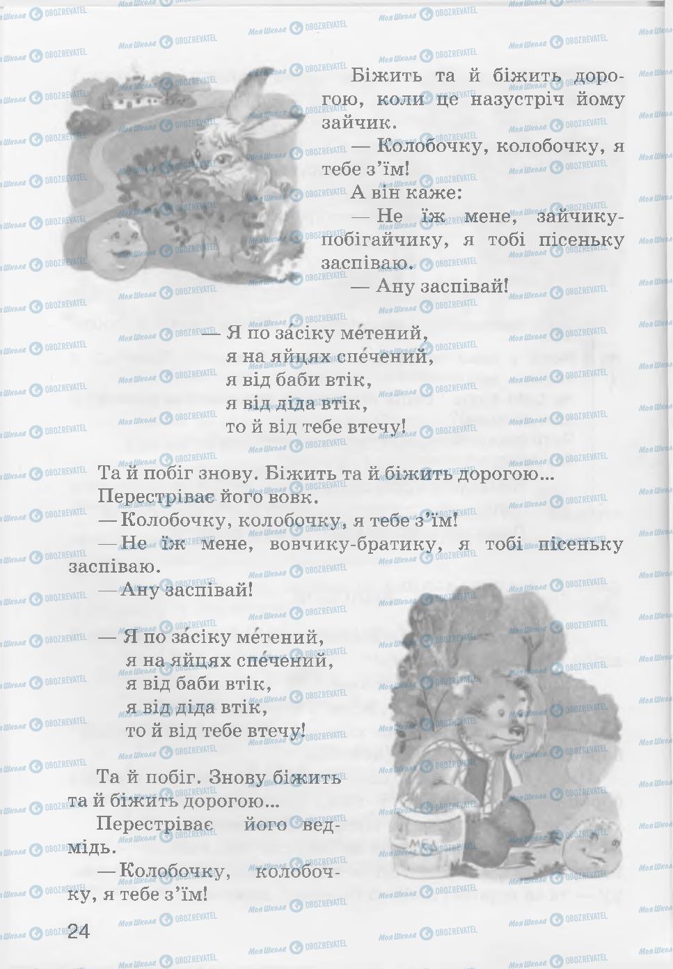 Підручники Читання 3 клас сторінка 24