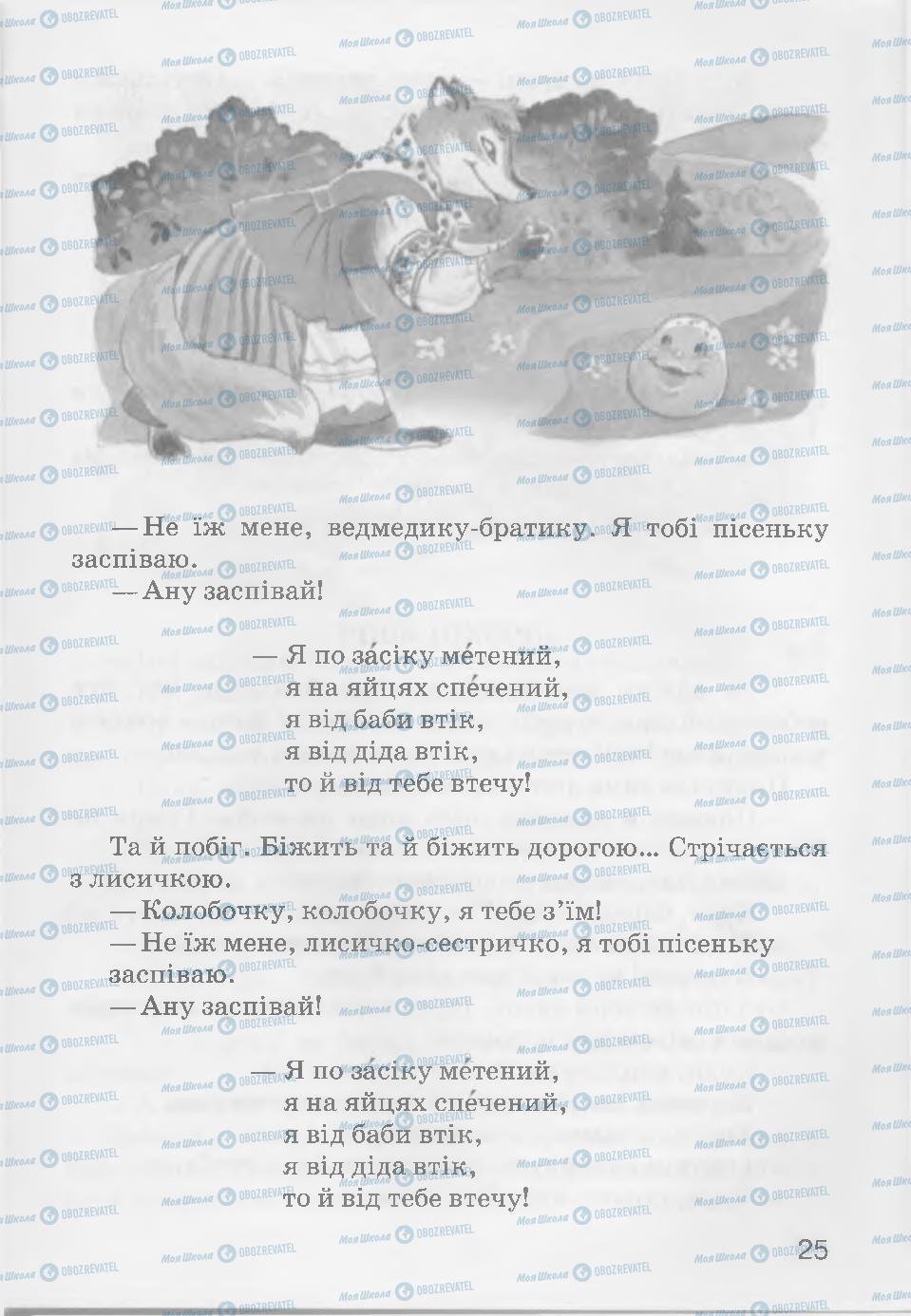 Підручники Читання 3 клас сторінка 25