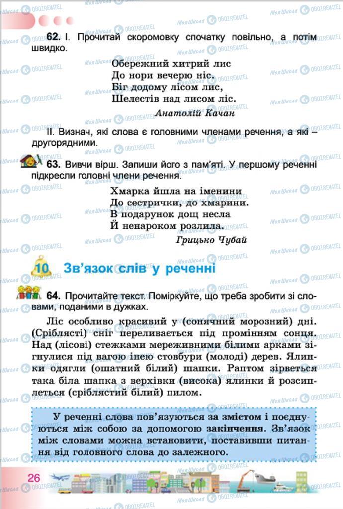 Підручники Українська мова 4 клас сторінка 26