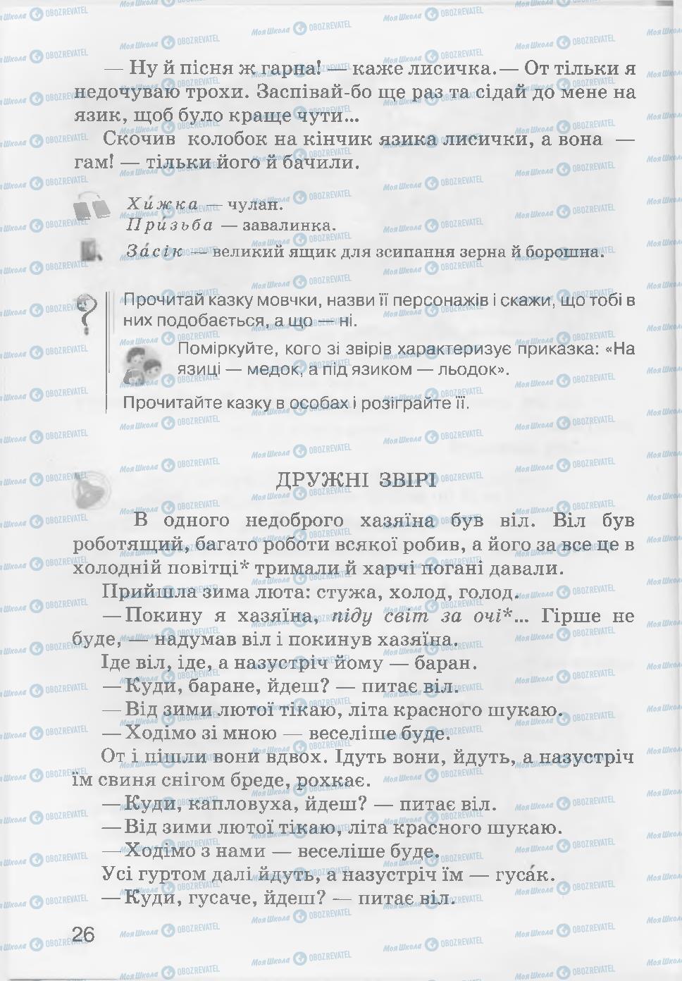Підручники Читання 3 клас сторінка 26