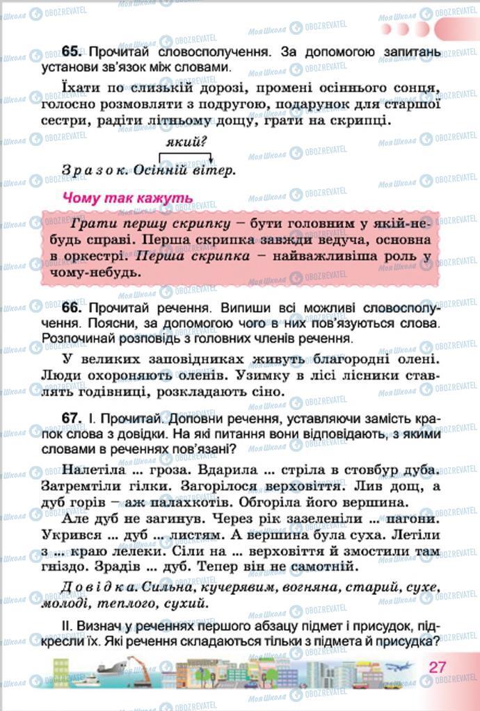 Підручники Українська мова 4 клас сторінка 27