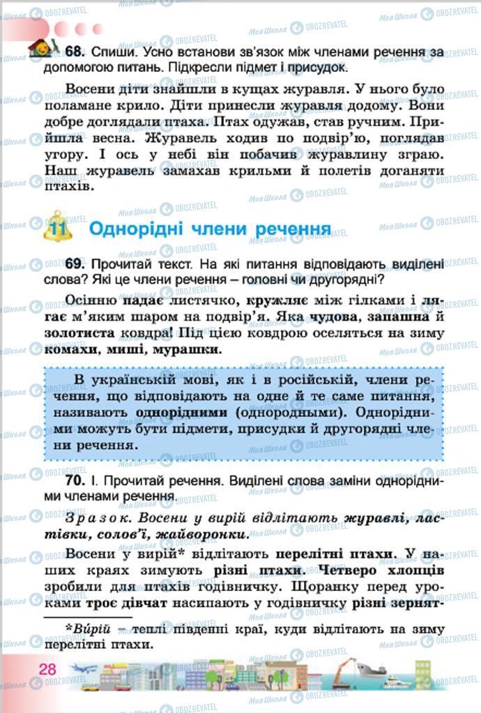 Підручники Українська мова 4 клас сторінка 28