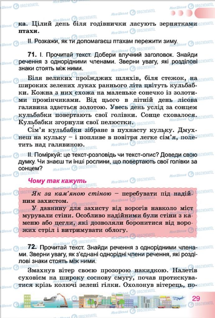 Підручники Українська мова 4 клас сторінка 29
