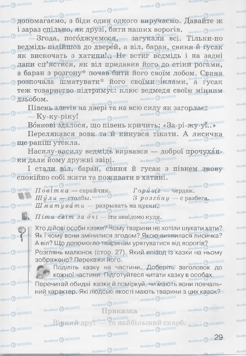 Підручники Читання 3 клас сторінка 29
